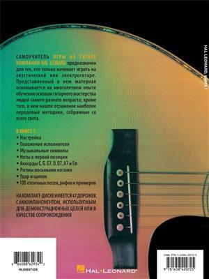 Hal Leonard Guitar Method Book 1 Russian Edition